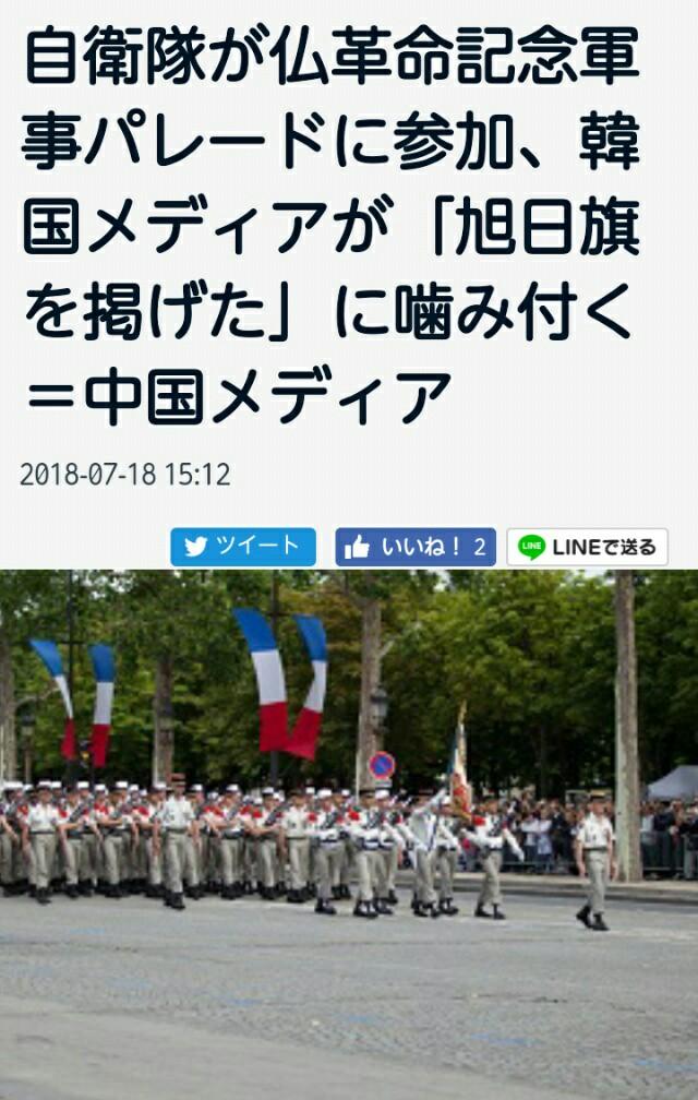 安倍自衛隊、西日本豪雨復旧の最中「仏革命記念軍事パレード」に参加!復旧になぜ自衛隊を動員しない!命の