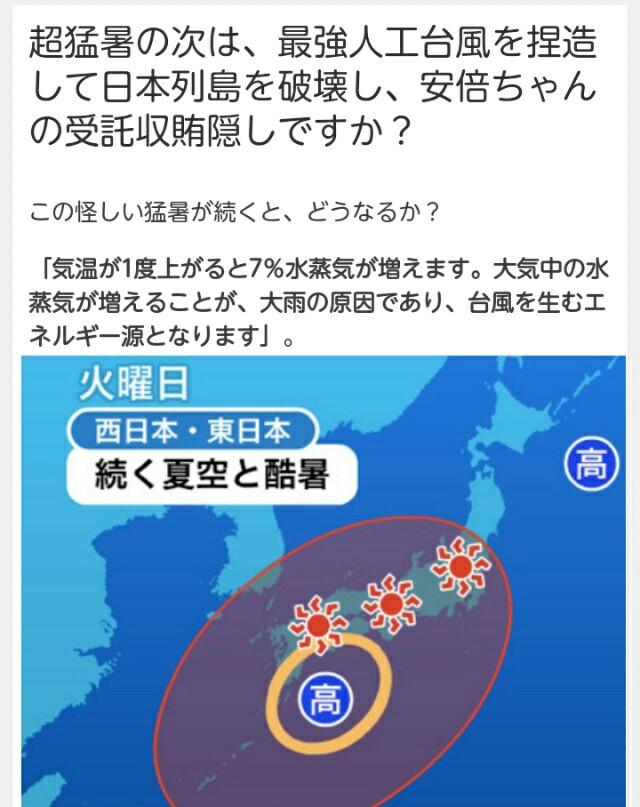 超猛暑の次は「最強人工台風」を捏造して日本列島を破壊し、安倍晋三モリカケの受託収賄隠しですか?台風の