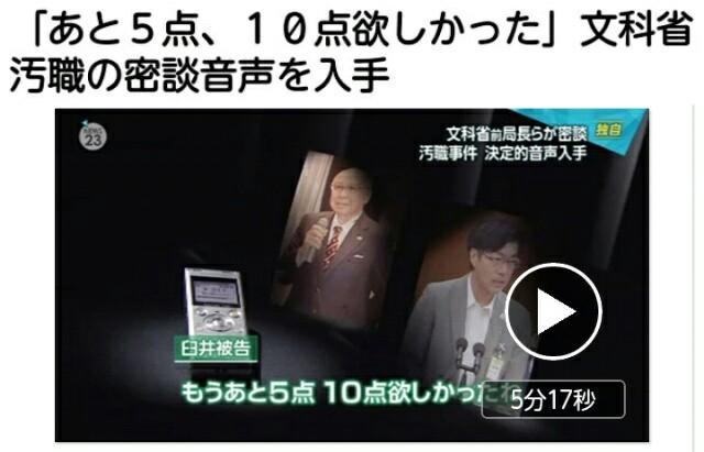 文科省汚職の密談音声を入手!あと5点、10点欲しかった!佐野太前局長に続き、国際統括官・川端和明容疑