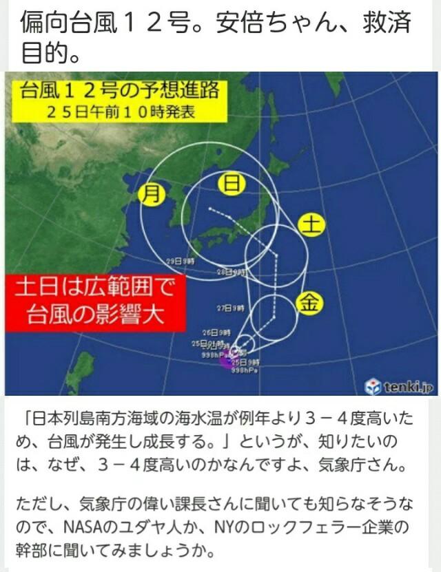 偏向台風12号「人工気象兵器」安倍晋三、救済目的!知りたいのは、なぜ海水温が例年より3−4度高いのか