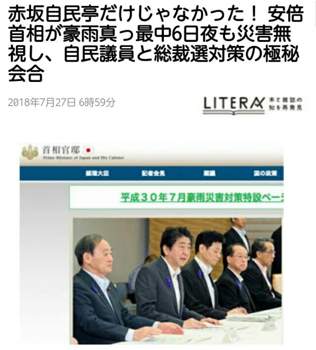 安倍首相が「西日本豪雨」真っ最中6日夜、あえて災害無視し、自民議員と総裁選対策の極秘会合!酒宴・赤坂