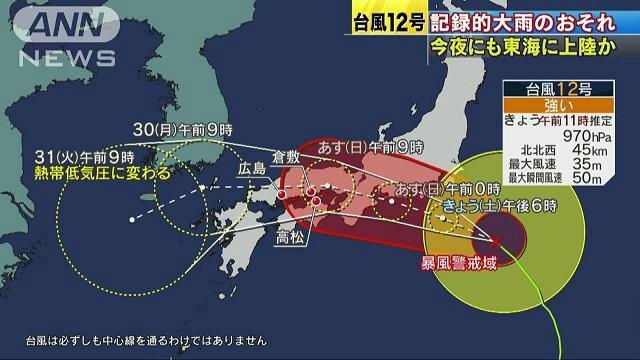 避難に自衛隊を出動させよ「台風12号」早めの避難を「気象庁」記録的大雨の恐れ!安倍一味の「人工気象衛