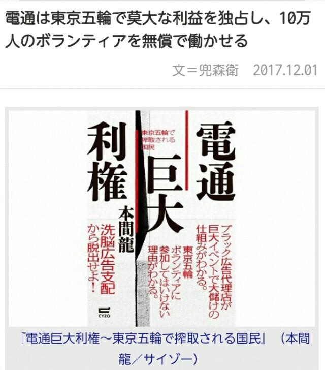 電通【殺人東京五輪】で莫大な利益を独占し10万人のボランティアを無償で働かせる「憲法改正」安倍自民の