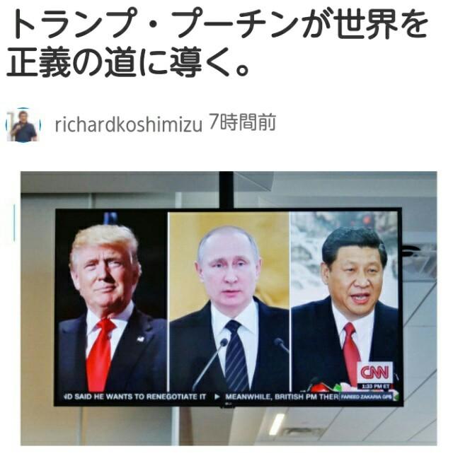 トランプ・プーチンが「金融ユダヤ戦争屋」の屑どもを駆除する!安倍晋三は腐った干物になる「戦争のない世