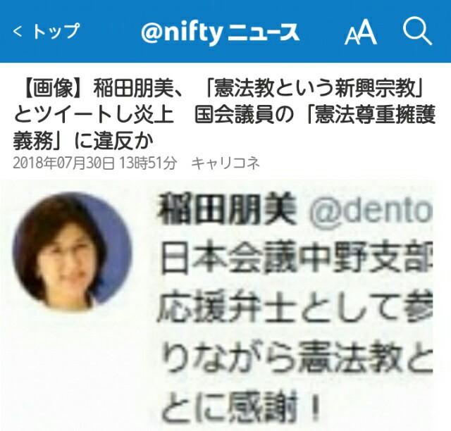 稲田朋美「憲法教という新興宗教」とツイートし炎上 国会議員の「憲法尊重擁護義務」に違反か!キチガイ安