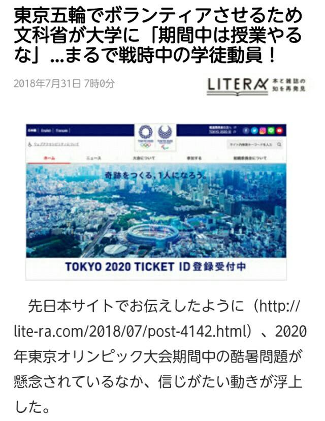 「殺人東京五輪」ボランティアさせるため文科省が大学に「期間中は授業やるな」まるで戦時中の学徒動員!中