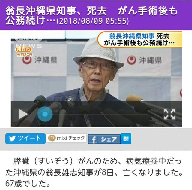 翁長沖縄県知事死去「癌」を使った医療テロか【安倍一味裏社会】検診「生検」で癌細胞、発癌性物質を膵臓に