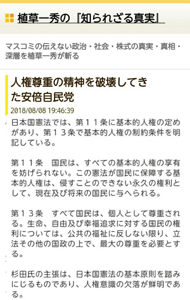安倍自民党「日本国憲法」人権尊重の精神を破壊してきた!安倍首相は杉田水脈議員のLGBT差別を容認して