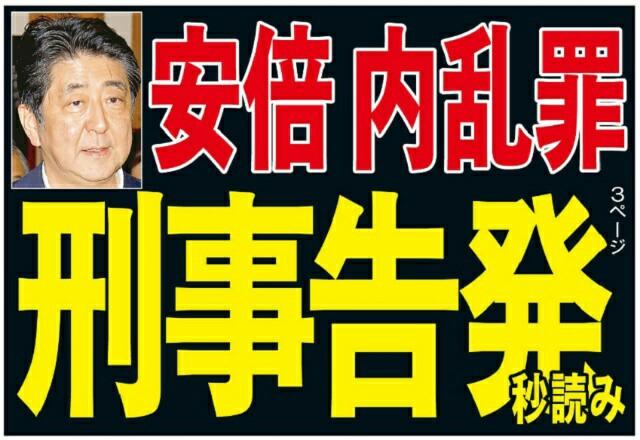 安倍首相ストップ3選の秘策【内乱罪】で刑事告発される!叩き潰すのは今だ!小沢一郎の知恵袋「平野貞夫」
