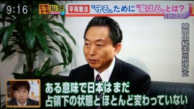 日本はまだ「米国の占領下」と変わっていない!鳩山由紀夫元総理/日米合同委員会/日本の最高権力者の意志
