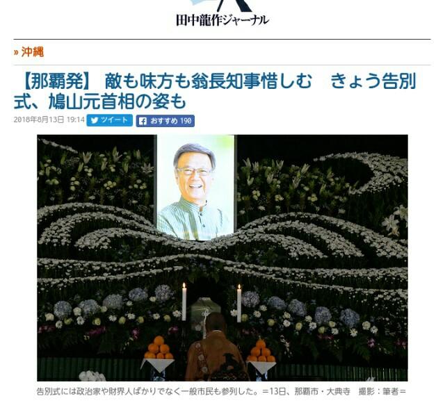 敵も味方も翁長知事惜しむ「告別式」対米売国の安倍政権に痛めつけられて命を削った真の保守政治家は、沖縄