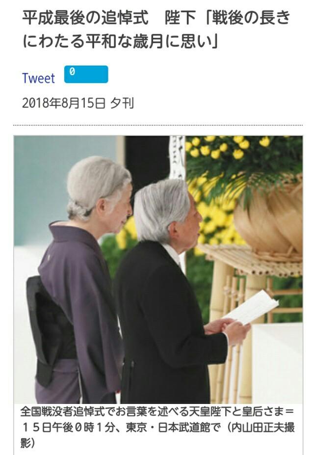 平成最後の追悼式「天皇陛下」戦後の長きにわたる平和な歳月に思いを致しつつ… ここに過去を顧み、深い反