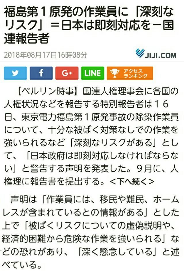 国連報告者…福島第1原発の作業員に【深刻なリスク】日本は即刻対応を!原発事故作業員不足『廃炉作業員臨