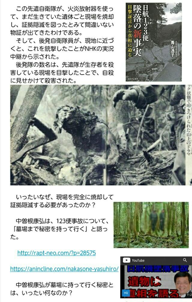 機 者 生存 日航 墜落 日航機墜落現場を写した私の忘れられない記憶