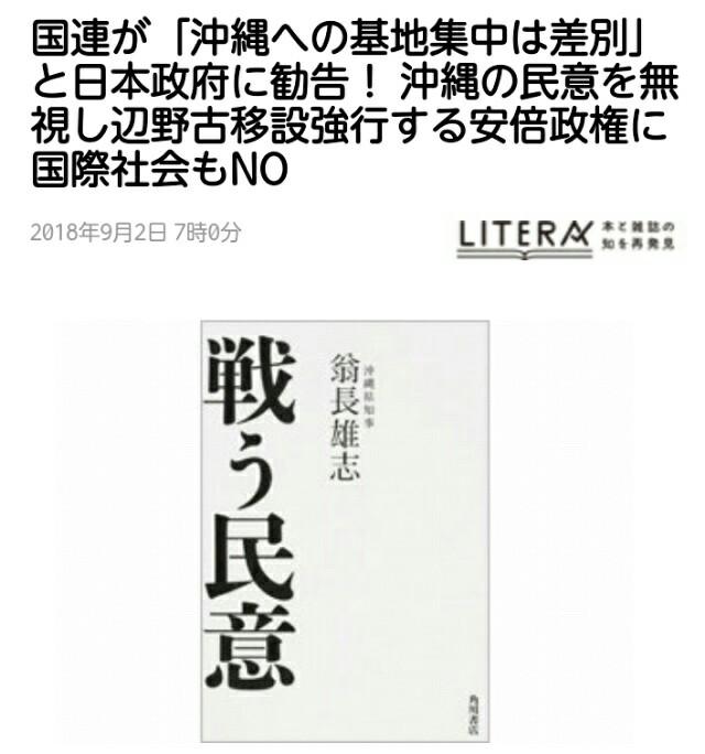 国連が「沖縄への基地集中は差別...