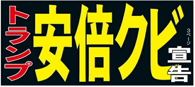 トランプ大統領に安倍首相が【クビ宣告される日】もう利用価値なし「シンゾウ、You're fired!