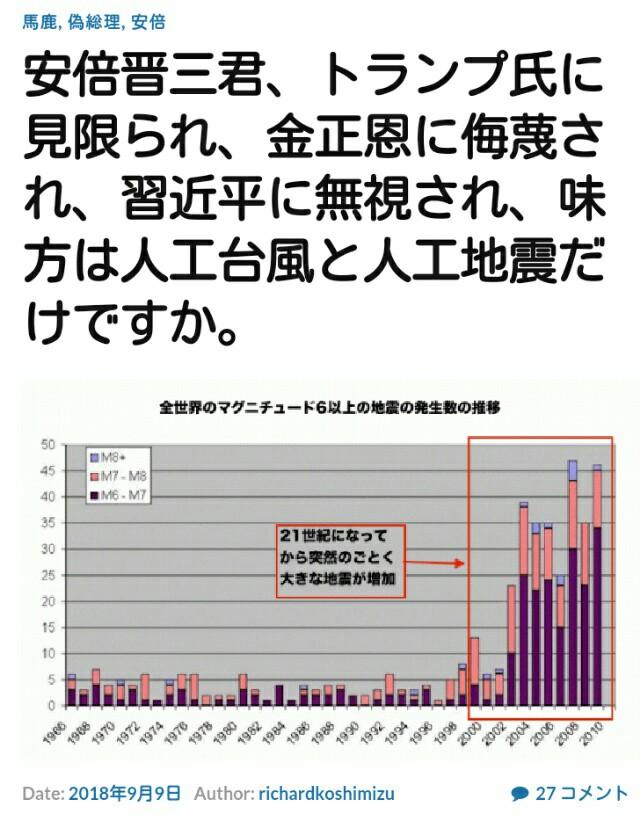 安倍晋三君、味方は人工台風と人工地震だけですか!トランプ氏に見限られ、金正恩に侮蔑され、習近平に無視