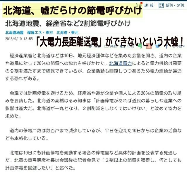 北海道地震、嘘だらけの節電呼びかけ「大電力長距離送電」ができないという大嘘!原発再稼働・建設させろの