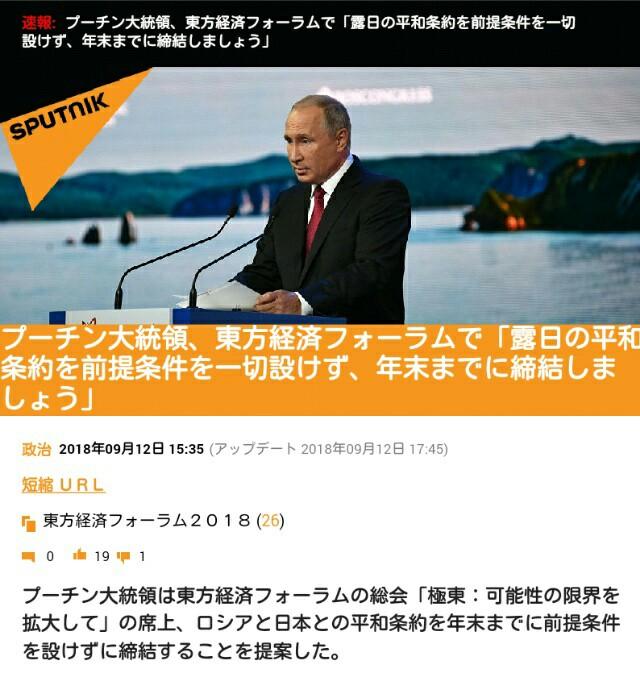 プーチン大統領、安倍晋三への凄い追い詰め「露日の平和条約締結」を北方領土、日米同盟問題の前提条件を一