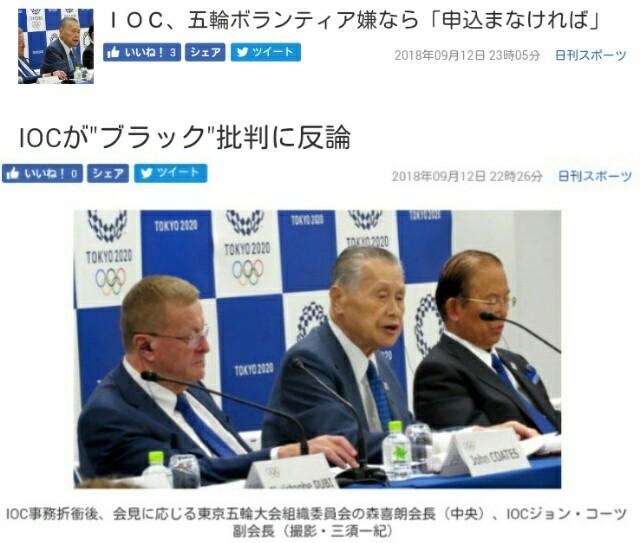 IOC、東京五輪ボランティア嫌なら「申込まなければいい」ブッラクボランティアに反論「IOCは4年間で