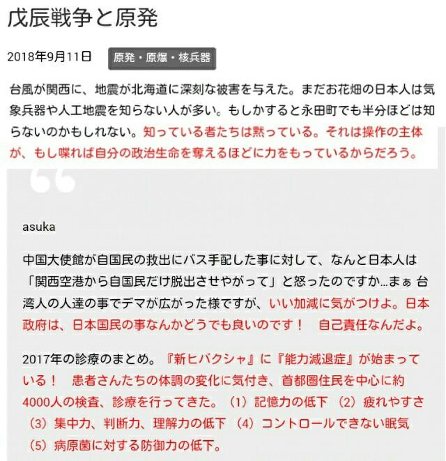 まだお花畑の日本人は気象兵器や人工地震を知らない人が多い【安倍晋三一味の】台風が関西に、地震が北海道