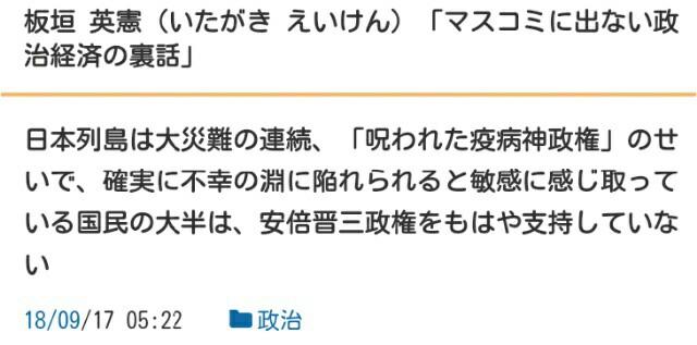 日本列島は大災難の連続「呪われた疫病神政権」国民の大半は、安倍晋三政権をもはや支持していない!確実に
