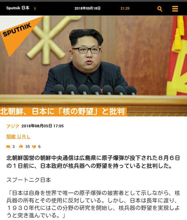 北朝鮮、日本に「核の野望」と批判!北朝鮮の非核化のためには米国はまず日本の核問題を解決すべきだと主張