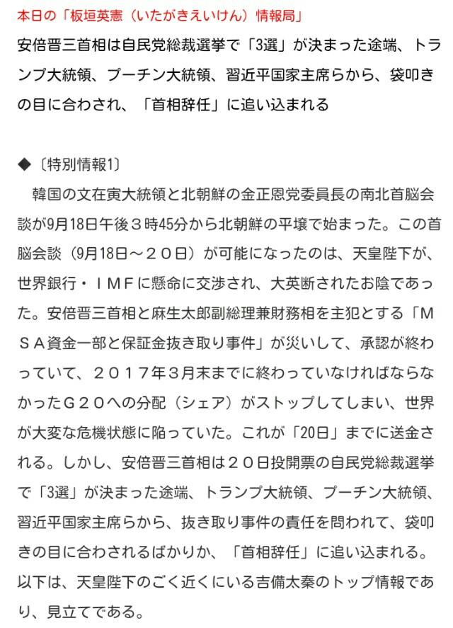 安倍晋三は「首相辞任」に追い込まれる!自民党総裁選で「3選」が決まった途端…トランプ大統領、プーチン