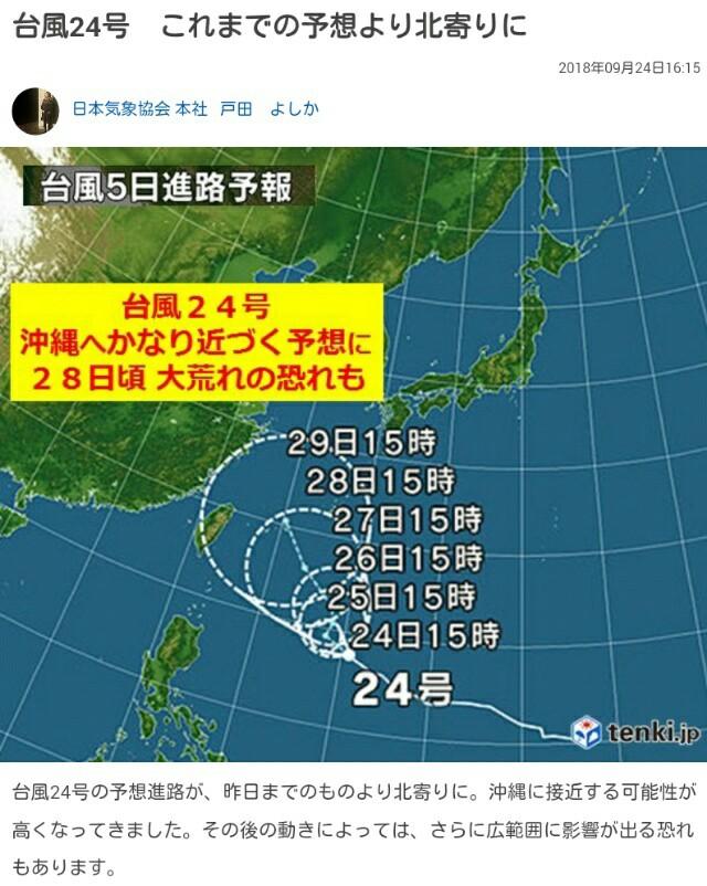 台風24号 これまでの予想より北寄りに(日直予報士 2018年09月24日) , 日本気象協会 tenki.jp