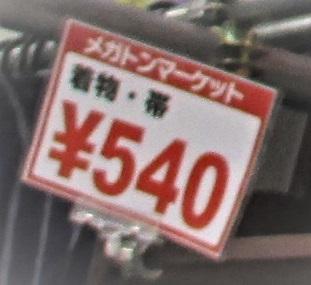 メガトン価格