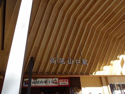 尾高 (1)