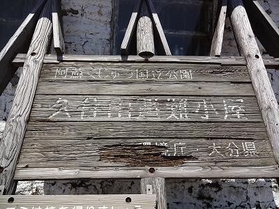 久住 (102)