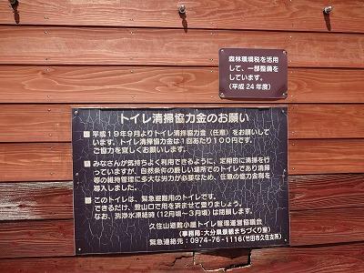 久住 (99)