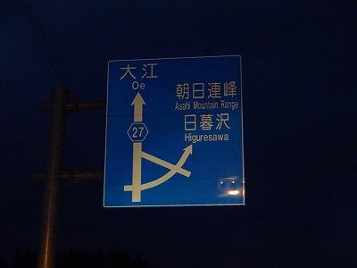 朝日連 (6)