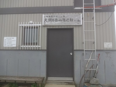朝日連 (173)