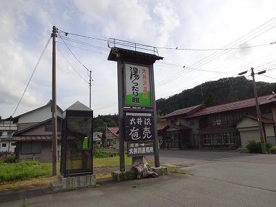朝日連 (290)