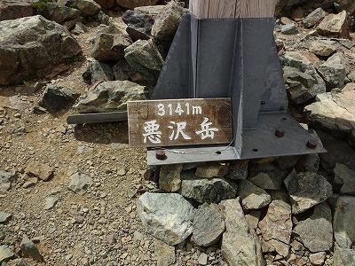 赤悪 (530)
