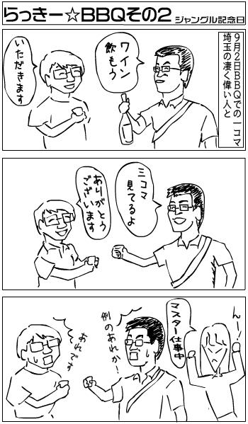 らっきー☆BBQその2