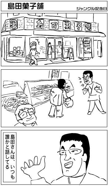 島田菓子舗