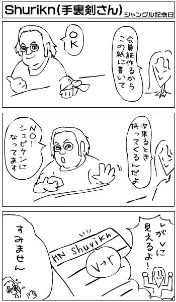 Shuriknさん