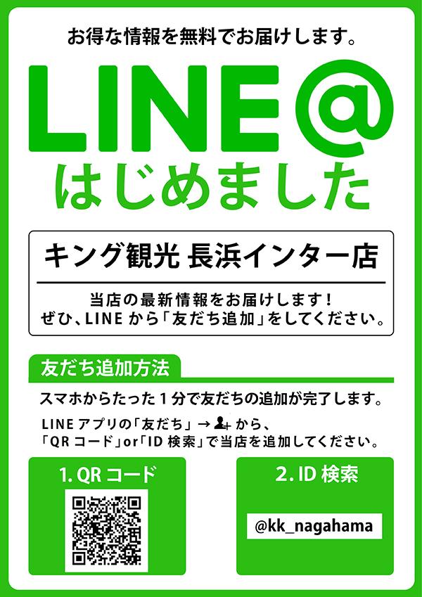 20180802-line01jpg.jpg