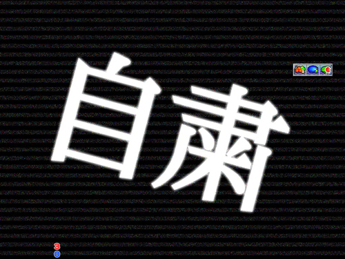 20180830-jisyuku.jpg