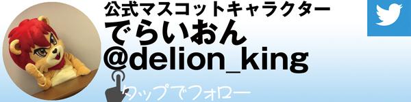 20180830-tw-delion.jpg