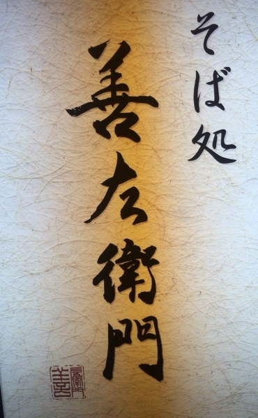 zenzaemon2.jpg