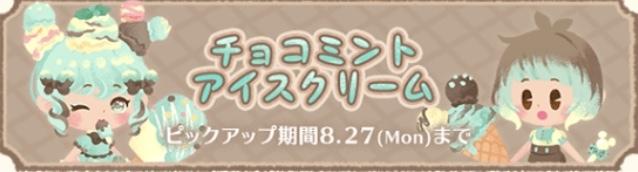チョコミントアイスクリーム~アイテム一覧〜