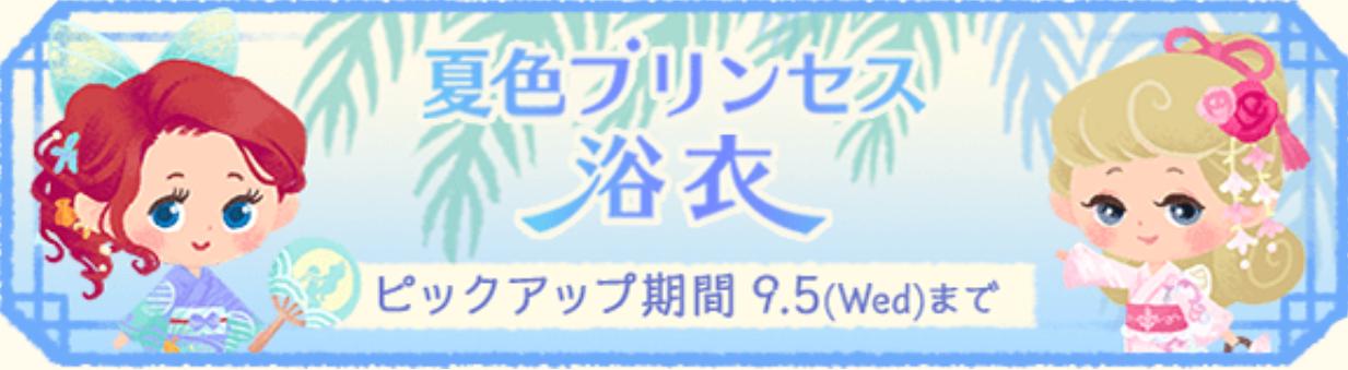 夏色プリンセス浴衣 ガチャバナー