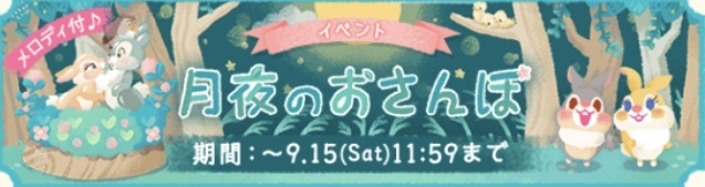 月夜のおさんぽ(イベント)~アイテム一覧(リトルドール)~