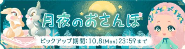 月夜のおさんぽ ガチャ バナー