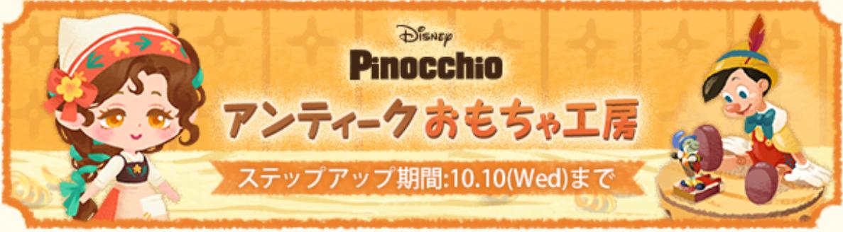 ピノキオ アンティークおもちゃ工房 ガチャバナー