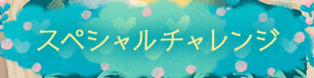 月夜のおさんぽ スペシャルチャレンジ